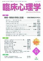 臨床心理学 Vol.10 No.1