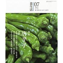 食生活 2011年 07月号 [雑誌]