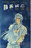 静香姫伝 / 碧 ゆかこ のシリーズ情報を見る