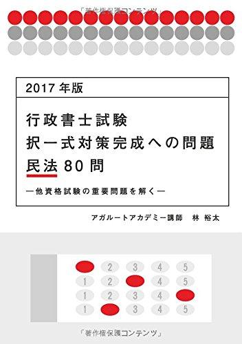 2017年版 行政書士試験 択一式対策完成への問題 民法80問 ―他資格試験の重要問題を解く― (アガルートの書籍...
