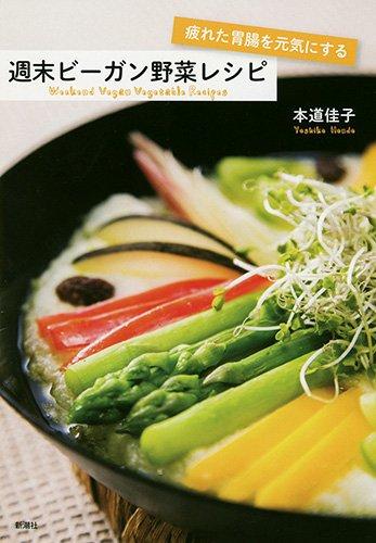 疲れた胃腸を元気にする週末ビーガン野菜レシピ