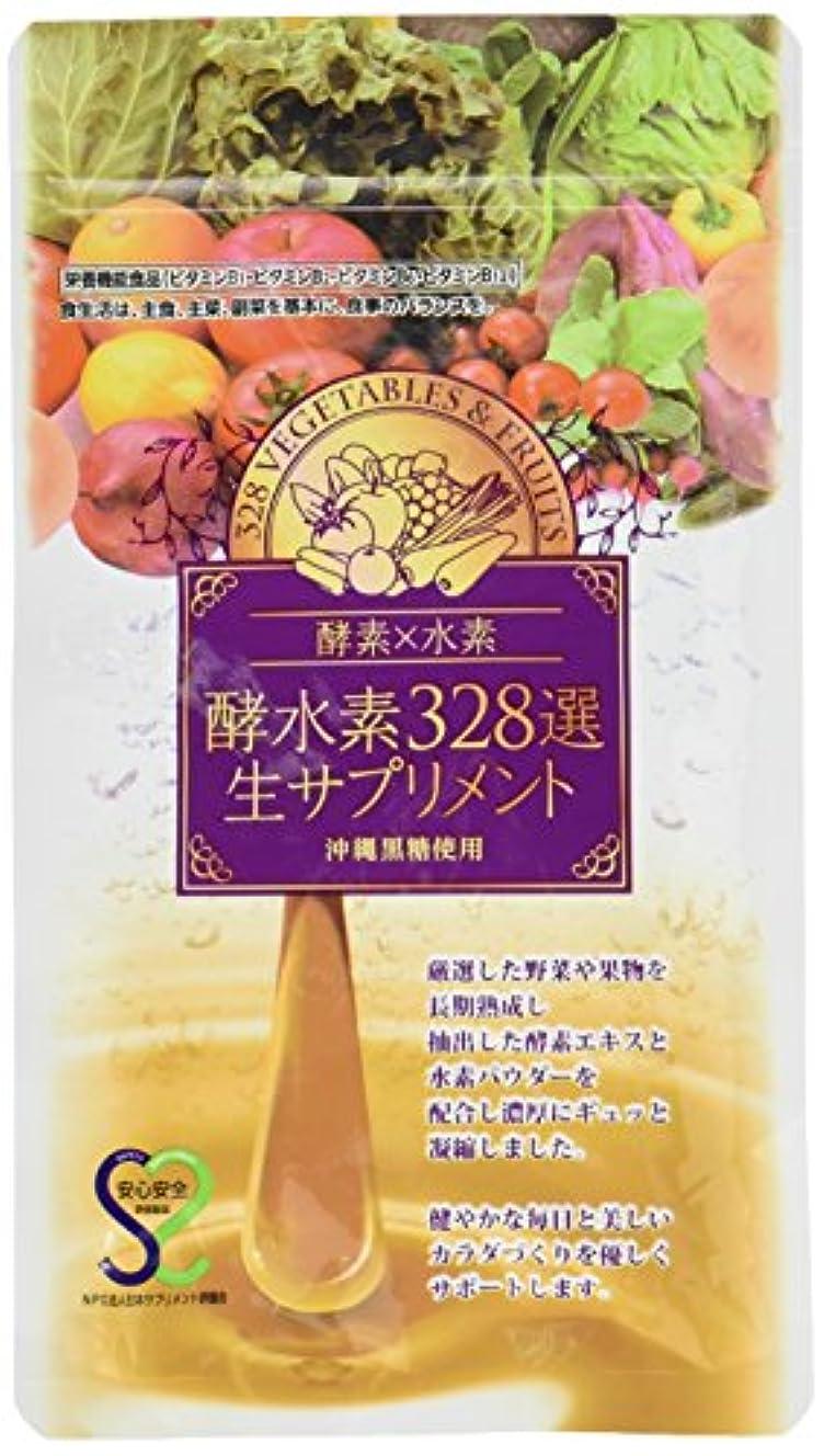 カレンダー甘味不潔酵水素328選 生サプリメント