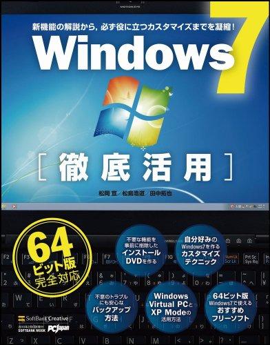 Windows7徹底活用 (SOFTBANK MOOK)の詳細を見る