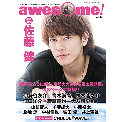 awesome! (オーサム) Vol.14 (シンコー・ミュージックMOOK)