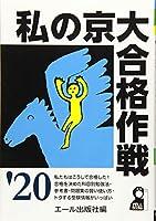 私の京大合格作戦 2020年版 (YELL books)