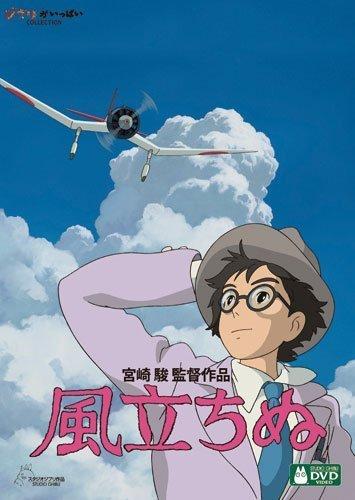 風立ちぬ (ローソン・HMV限定特典「風立ちぬ」オリジナルトランプ付) [DVD]