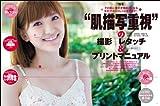 フォトテクニックデジタル 2010年 09月号 [雑誌] 画像