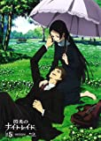 閃光のナイトレイド 5 [Blu-ray]