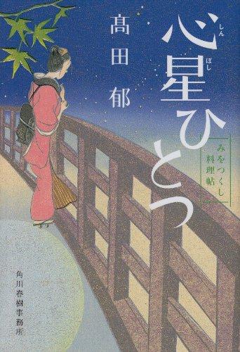 心星ひとつ みをつくし料理帖 (角川春樹事務所 時代小説文庫)の詳細を見る