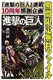進撃の巨人(6)【期間限定 無料お試し版】 (週刊少年マガジンコミックス)