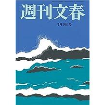 週刊文春 7月19日号[雑誌]