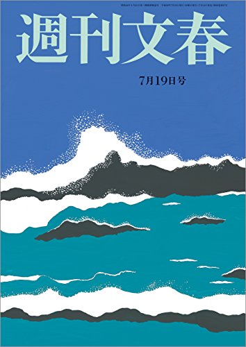 [画像:週刊文春 7月19日号[雑誌]]