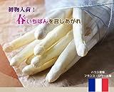 ホワイトアスパラガス フランスロワール産1kg毎週金曜日限定 冷蔵発送 入荷時期2月〜6月