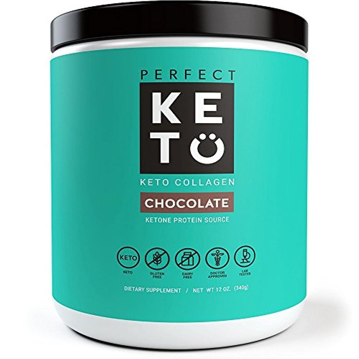 台風感じる以来ケト低糖質プロテインコラーゲンパウダー チョコレート味 340g by Perfect KETO [海外直送品]