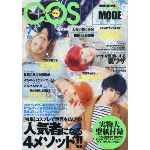 COSPLAY MODE(コスプレイモード) 2017年 07 月号 [雑誌]