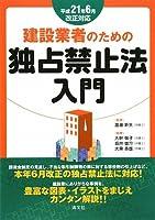 建設業者のための独占禁止法入門―平成21年6月改正対応