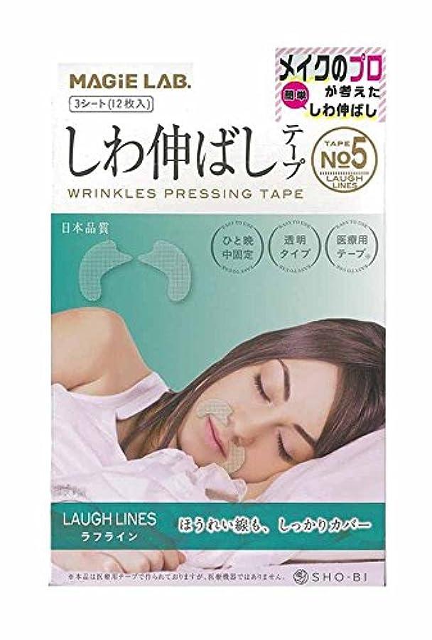 ラフ睡眠思慮深いペストリーMAGiE LAB.(マジラボ) しわ伸ばしテープ NO.5 LAUGH LINES(ラフライン) 3シート(12枚入) MG22149