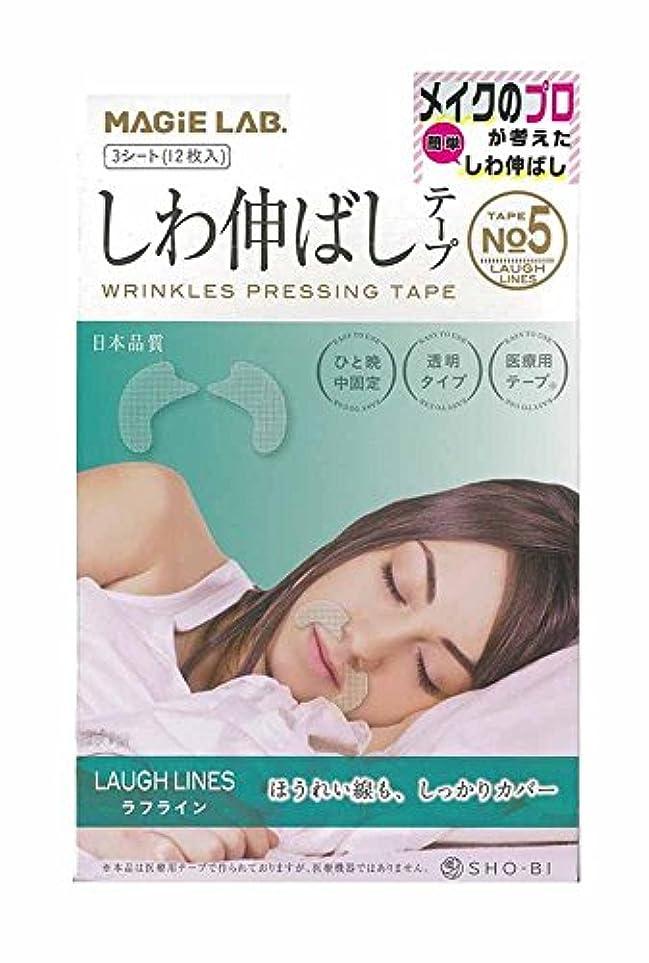 経度象宣伝MAGiE LAB.(マジラボ) しわ伸ばしテープ NO.5 LAUGH LINES(ラフライン) 3シート(12枚入) MG22149