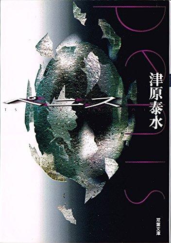 ペニス  / 津原 泰水
