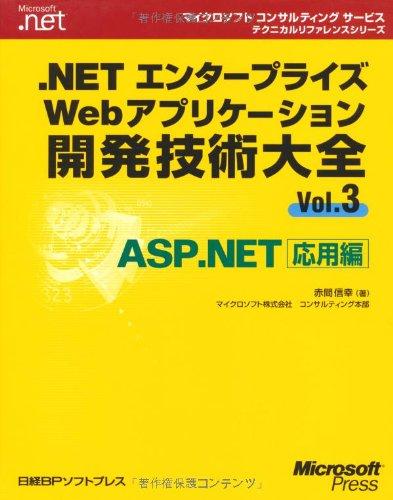 .NETエンタープライズWEBアプリケーション開発技術大全VOL.3 (マイクロソフトコンサルティングサービステクニカルリファレンスシリーズ)の詳細を見る