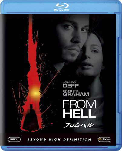 フロム・ヘル(2001)