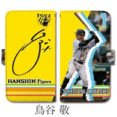 阪神タイガース 鳥谷 敬 サイン入り 手帳型 スマホケース ほぼ 全機種 対応 iPhone6s 専用 スマートフォンケース