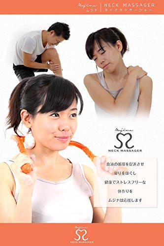 (ムジナ) mujina ネックマッサージャー あんま 肩 首 腰 足 凝り用 簡易マッサージローラー リンパマッサージ つぼ押し 血行促進 (オレンジ)