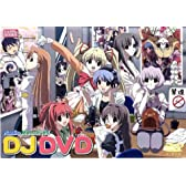 HAPPY☆LESSON DJ DVD