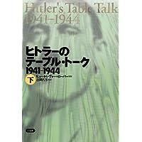 ヒトラーのテーブル・トーク1941‐1944〈下〉