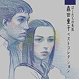 ぼくたちの失敗 森田童子ベストコレクション(音楽/CD)