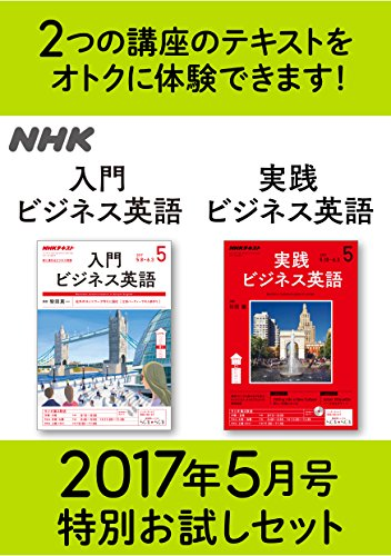 NHKラジオ 入門ビジネス英語 実践ビジネス英語 特別お試しセット 2017年 5月号 [雑誌] (NHKテキスト)