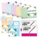 三好市医師会准看護学院・合格セット(9冊)