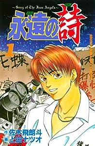 永遠の詩(1) (週刊少年マガジンコミックス)