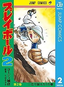 [コージィ城倉xちばあきお] プレイボール2 第01-02巻