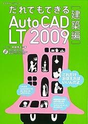 だれでもできるAutoCADLT2009建築編 (エクスナレッジムック)