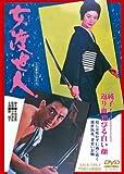 女渡世人[DVD]