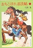 おちこぼれ忍法・・) (1981年 / 弓月 光 のシリーズ情報を見る