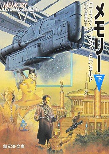 メモリー 下 (創元SF文庫)