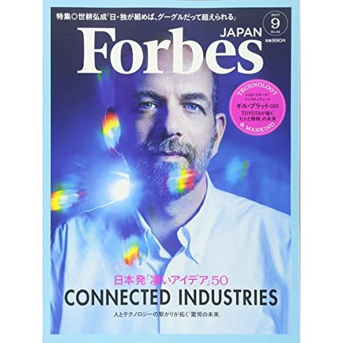 Forbes JAPAN(フォーブスジャパン) 2017年 09 月号 [雑誌]