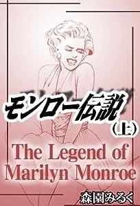 モンロー伝説 1巻 表紙画像