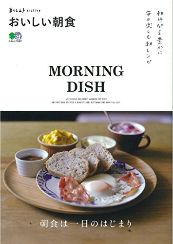 暮らし上手archive おいしい朝食 (エイムック 4007 暮らし上手archive)