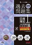 合格するための過去問題集 日商簿記1級 '18年6月検定対策 (よくわかる簿記シリーズ)