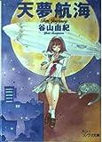天夢航海 (ソノラマ文庫 (826))