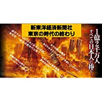 東京の時代の終わり 資本主義の限界