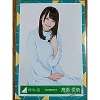 高瀬愛奈 けやき坂46 ひらがなけやき ランダム生写真 それでも歩いてる MV衣装