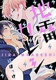 地雷カレシ (G-Lish Comics)