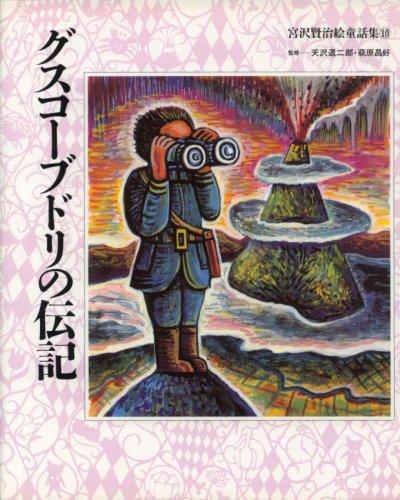 グスコーブドリの伝記 (宮沢賢治絵童話集)