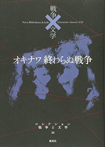オキナワ 終わらぬ戦争 (コレクション 戦争×文学)