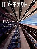 ITアーキテクト Vol.9
