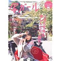 写ガール 2 (エイムック 2074)